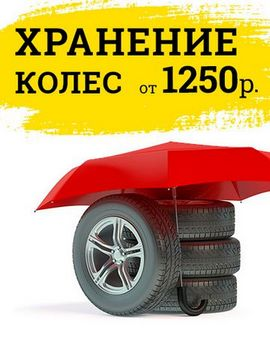 Хранение колёс - 1250 рублей