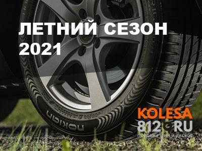 Рейтинг летних шин на сезон 2021