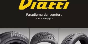 Viatti выпустила новые типоразмеры шин